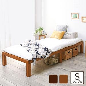 \ページ限定・カードケース付/ 天然木すのこベッド WB-7702S ■送料無料■ [脚付きすのこベッド シングルベッド 木製ベッド]