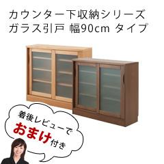 薄型 食器棚 ガラス引戸タイプ 幅90cm [木製・アルダー材・天然木 カウンター下収納]【送料無料】