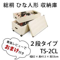 ひな人形収納箱 雛人形収納箱 [総桐ひな人形収納庫 深型 2段 TS-2CL]【送料無料】