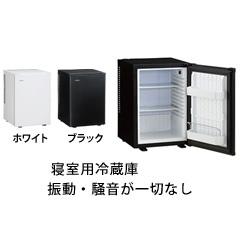 【即出荷】\ページ限定・カードケース付/ 【送料無料】 【寝室用冷蔵庫 ML-40】 ベッドルーム・書斎・寝室に! 静かな冷蔵庫 ミニ冷蔵庫 ペルチェ冷蔵庫 40L