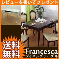 クロシオ コモ ダイニングテーブル135 ●送料無料●
