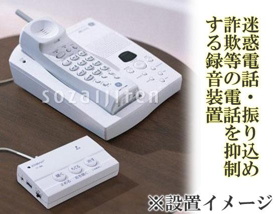 録音する、電話に出ない……オレオレ詐欺を回避する14の基本対策 | 振り込め詐欺情報局