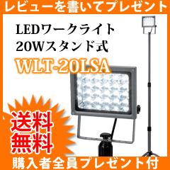 \ページ限定・カードケース付/ LEDワークライト20Wスタンド式シングル WLT-20LSA ●送料無料●