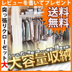 突っ張り式カーテン付き伸縮クローゼットハンガー大 NJ-0496 ■送料無料■