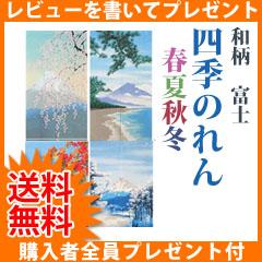 \ページ限定・カードケース付/ 四季のれん 和柄 富士 0427 ■送料無料■