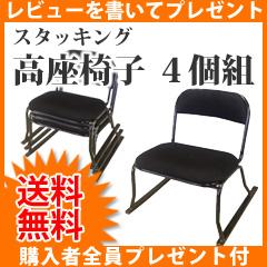 \ページ限定・カードケース付/ スタッキング高座椅子 4個組 STM-ハニカム 1265 ■送料無料■