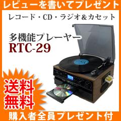 \ページ限定・カードケース付/ レコード・CD・ラジオ&カセット搭載 多機能プレーヤー RTC-29 ■送料無料・代引手数料無料■