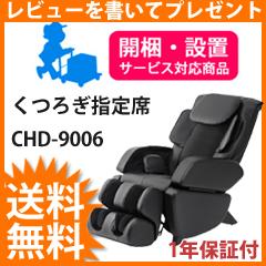 スライヴ くつろぎ指定席 マッサージチェア CHD-9006-K 開梱設置サービス付き ◆送料無料・保証付◆