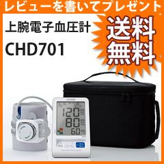 シチズン上腕電子血圧計 CHD701 [CHD-701] ■送料無料・代引手数料無料・保証付■