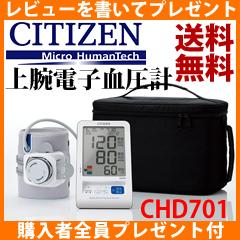 \ページ限定・カードケース付/ シチズン上腕電子血圧計 CHD701 ■送料無料・代引手数料無料・保証付■
