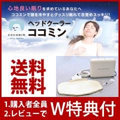 \ページ限定・カードケース付/ ヘッドクーラー ココミン HC-100ST ■送料無料・保証付・日本製・正規品■