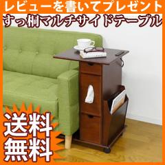 クロシオ すっ桐マルチサイドテーブル 64752 ■送料無料・レビューでおまけ■