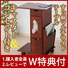 \ページ限定・カードケース付/  ●送料無料● クロシオ すっ桐マルチサイドテーブル 64752