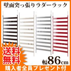 \ページ限定・カードケース付/ 壁面突っ張りラダーラック 幅86 ■送料無料■