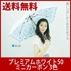 \ページ限定・カードケース付/ 送料無料《UVION プレミアムホワイト50ミニカーボン リエール》[50cm 晴雨兼用傘 傘袋付き ストラップ]