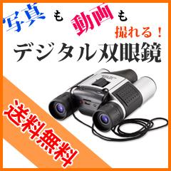 \ページ限定・カードケース付/ デジタル双眼鏡 ■送料無料■