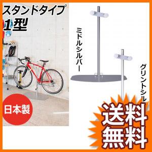 スタンドタイプ ロードバイクスタンド 1型【送料無料】[自転車スタンド室内用 ロードバイクディスプレイ 室内 据置型 自立式 室内保管 自転車ディスプレイ]