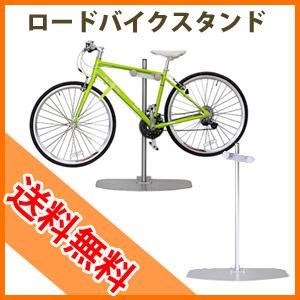 \ページ限定・カードケース付/ タクボ スタンドタイプ ロードバイクスタンド 1型【送料無料】[自転車ディスプレイスタンド ロードバイク 自立式スタンド]