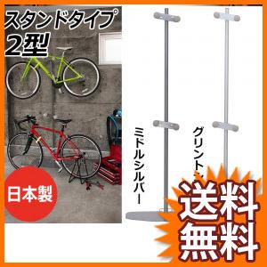 スタンドタイプ ロードバイクスタンド 2型【送料無料】[自転車ディスプレイスタンド 自立式 据置型 室内用 ロードバイクディスプレイ 自転車屋内収納]