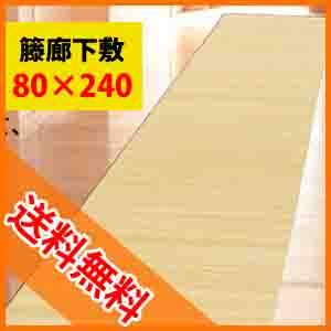 \ページ限定・カードケース付/ 籐廊下敷 80×240cm ■送料無料■