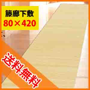 \ページ限定・カードケース付/ 籐廊下敷 80×420cm ■送料無料■