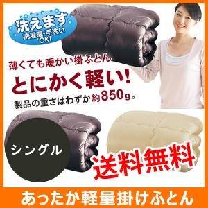 \ページ限定・カードケース付/ あったか軽量掛けふとん シングル ■送料無料・日本製■