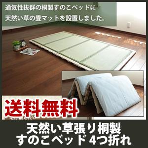 \ページ限定・カードケース付/ 天然い草張り桐製すのこベッド 4つ折れ式 完成品 TTMF-210 1094569 ■送料無料■