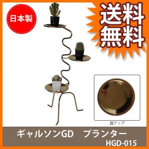 ギャルソンGD プランター HGD-015 1094539 ■送料無料■ 観葉植物飾り棚 アイアンディスプレイラック 小物ディスプレイ 観葉植物ディスプレイ