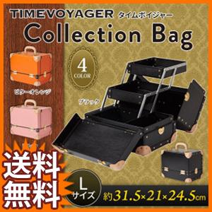 TIMEVOYAGER タイムボイジャー Collection Bag Lサイズ ■送料無料・代引手数料無料■ [オシャレ 可愛い コスメボックス ピンク オレンジ ベージュ ブラック]