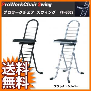 ルネセイコウ プロワークチェア スウィング PW-600S ■送料無料・日本製・完成品■