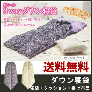 \ページ限定・カードケース付/ カミール 3WAYダウン寝袋 ■送料無料■