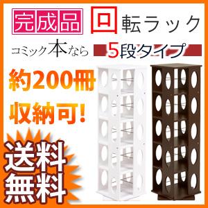 回転ラック MUD-6100 ■送料無料・完成品■ 回転漫画ラック 回転コミックラック 白 ブラウン 回転ブックシェルフ 書棚 木製 回転式 本棚