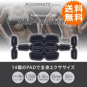 【即出荷】ROOMMATE プロフェッショナルEMS ABS-Fourteen EB-RM35A 1106037 ■送料無料■ [充電式EMS腹筋マシン コードレス]