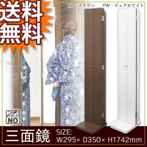 塩川光明堂 にっぽん産 三面鏡 ■送料無料・日本製■
