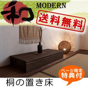 \ページ限定・カードケース付/ 桐の置き床 ブラウン HI-0097 ■送料無料・国産■