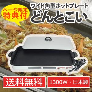 \ページ限定・カードケース付/ ワイド角型ホットプレート どんとこい KS-2605 ■送料無料・日本製■