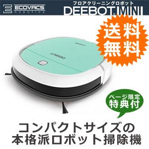 \ページ限定・カードケース付/ エコバックス 床用ロボット掃除機 ディーボットミニ DK560 ■送料無料■