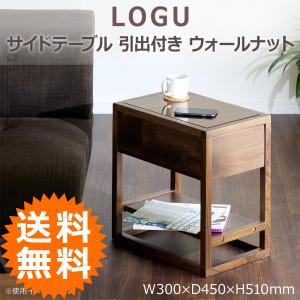 LOGU サイドテーブル 引き出し付き ウォールナット 30ST 1096038 ■送料無料■