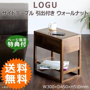 \ページ限定・カードケース付/ LOGU サイドテーブル 引き出し付き ウォールナット 30ST 1096038 ■送料無料■