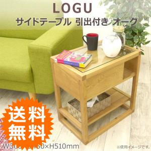 LOGU サイドテーブル 引き出し付き オーク 30ST 1096039 ■送料無料■