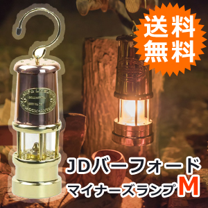 JDバーフォード マイナーズランプ M ■送料無料・正規品・代引手数料無料■