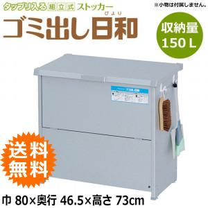 エムケー精工組立式 ダストストッカー ゴミ出し日和(屋外用) CLS-115S ■送料無料■