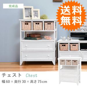 チェスト アンティークホワイト MCH-5216AW ■送料無料■