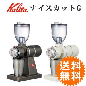 カリタ ナイスカットG ■送料無料・日本製■