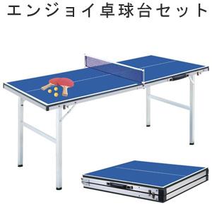 カイザー エンジョイ卓球台セット KW-376 1223943 ■送料無料■