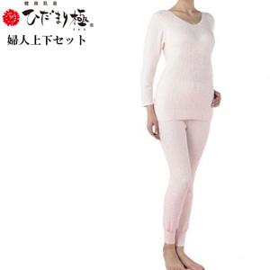 【送料無料】 ひだまり 極 上下セット 女性用インナー 健康肌着 極セット 婦人上下セット きわみセット