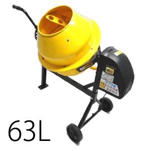 混合ミキサー 63L [電動コンクリートミキサー まぜ太郎]【送料無料】