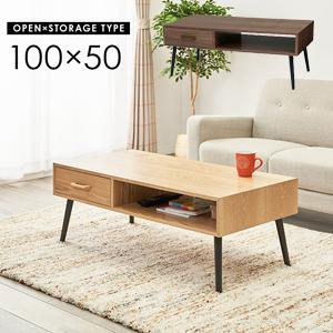 \ページ限定・カードケース付/ 天然木ローテーブル 100×50 MT-6541 ■送料無料■