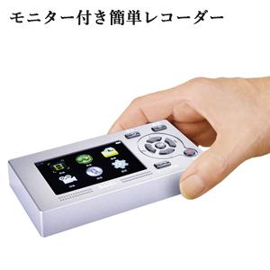 \ページ限定・カードケース付/ モニター付き簡単レコーダー a21525 ■送料無料■