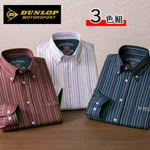ダンロップモータースポーツ 安心ポケットストライプ柄長袖シャツ 同サイズ3色組 ■送料無料■